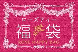 ASB-36RR | 2019新春ローズティー福袋