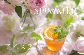 夏のフレーバーティーたっぷりアソートバッグ【キャンペーン特価】