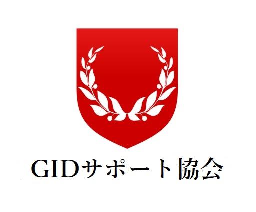 GIDサポート協会