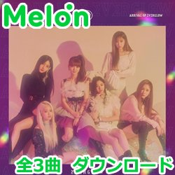 Melon ダウンロード証明書 EVERGLOW ARRIVAL OF EVERGLOW (全3曲)
