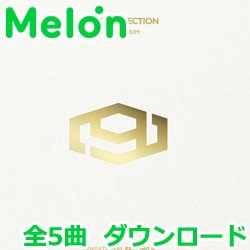 Melon ダウンロード証明書 SF9 FIRST COLLECTION (全10曲)