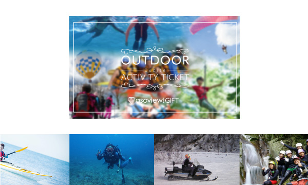 asoview!GIFT OUTDOOR -Excite-
