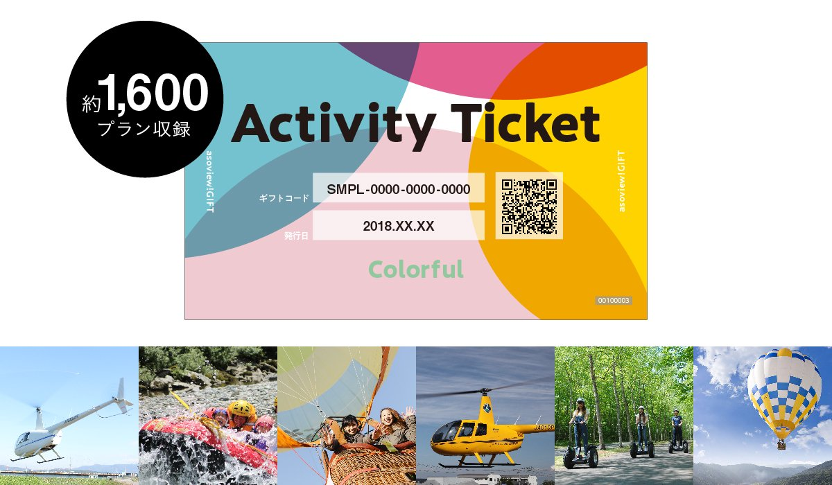 Asoviewgift colorful ticket asoviewgift gift colorful ticket negle Images