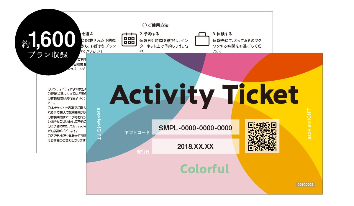 Asoviewgift colorful ticket asoviewgift gift colorful ticket asoviewgift negle Images