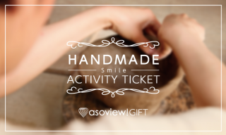 asoview!GIFT Style Handmade smile