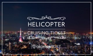 asoview!GIFT HELICOPTER CRUISING TICKET