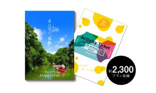 asoview!GIFT -Happiness- (BOOK)