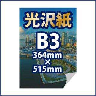 B3ポスター印刷(光沢紙)