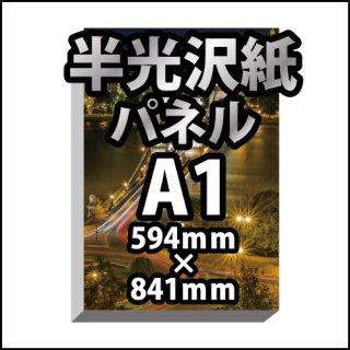 A1パネルポスター印刷(半光沢紙パネル)