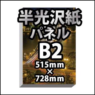 B2パネルポスター印刷(半光沢紙パネル)