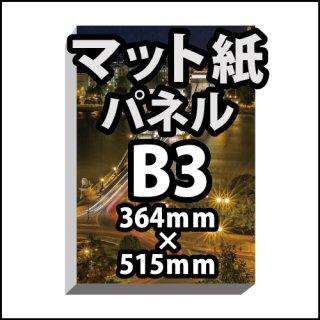 B3パネルポスター印刷(マット紙パネル)