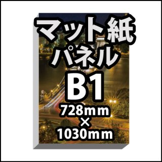 B1パネルポスター印刷(マット紙パネル)