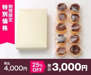 [期間限定 特別価格]バスクチーズケーキセット