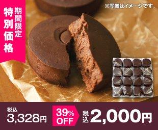 [期間限定 特別価格]チョコ・スフレセット