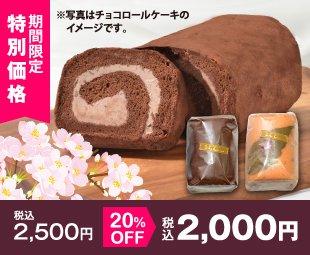 [期間限定 特別価格]ロールケーキセット(チョコ・サクラ)