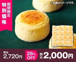[期間限定 特別価格]チーズ・スフレ16個セット