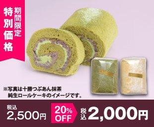 [期間限定 特別価格]ロールケーキセット(抹茶・粒あん)