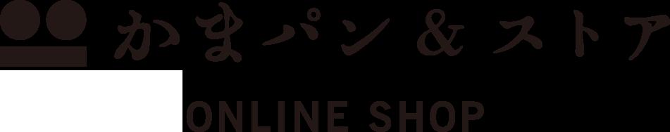 かまパン&ストア ONLINE SHOP