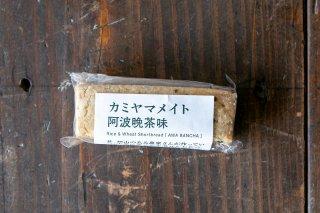 カミヤマメイト(阿波晩茶味)