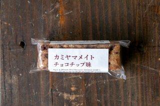 カミヤマメイト(チョコチップ味)