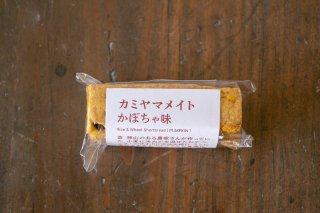 カミヤマメイト(かぼちゃ味)