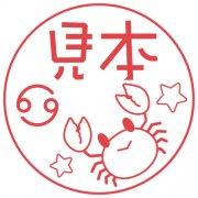 宇宙ネーム【04 かに座】