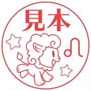 宇宙ネーム【05 しし座】