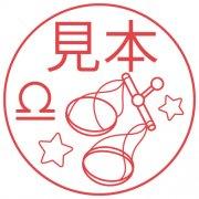 宇宙ネーム【07 てんびん座】