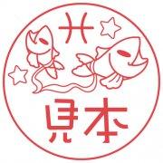 宇宙ネーム【12 うお座】