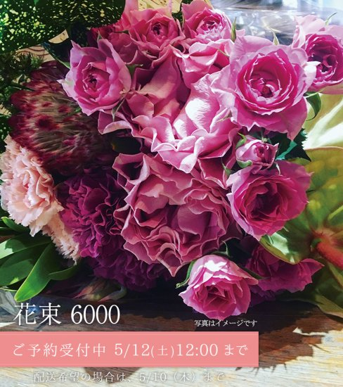 2018ハルイチMother's Day 花束 6000<img class='new_mark_img2' src='//img.shop-pro.jp/img/new/icons30.gif' style='border:none;display:inline;margin:0px;padding:0px;width:auto;' />