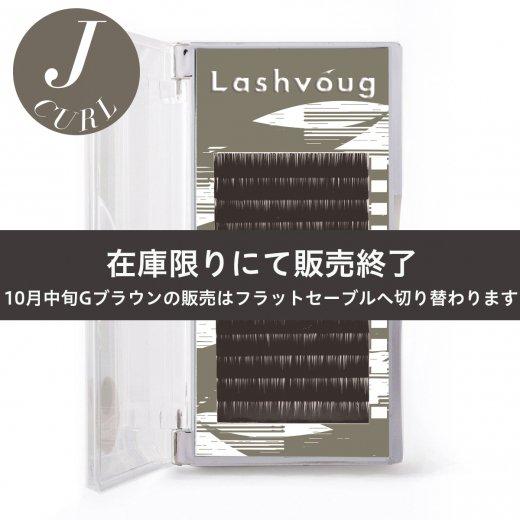 フラットラッシュ/グレイッシュブラウン/Jカール /0.15mm(8~13mm)