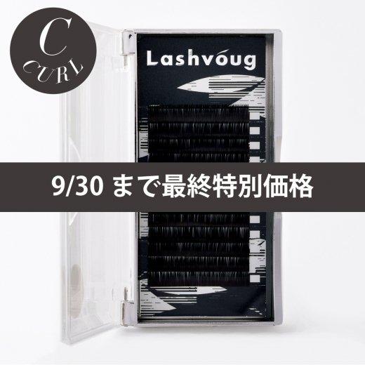 【特別価格】フラットラッシュ Cカール