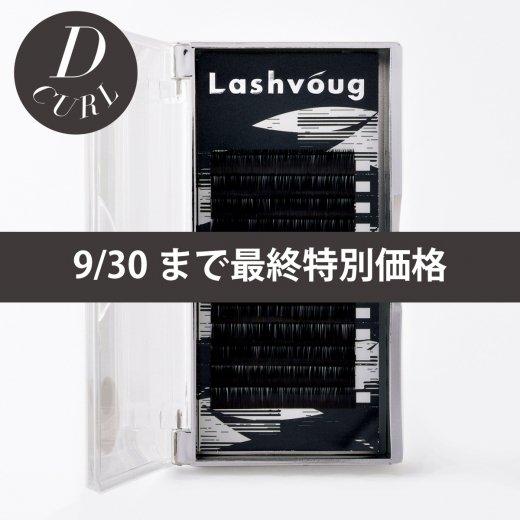 【特別価格】フラットラッシュ Dカール