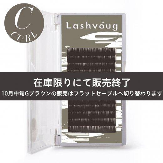 フラットラッシュ/グレイッシュブラウン/Cカール/0.15mm(8~13mm)