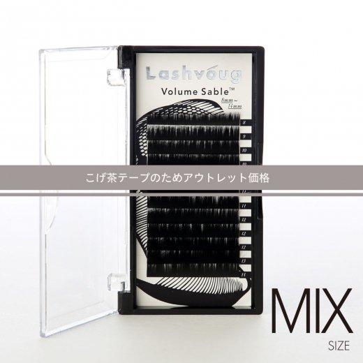 《こげ茶テープのためアウトレット価格》ボリュームセーブル MIX