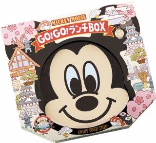 ミッキーマウス/GOGOランチBOX