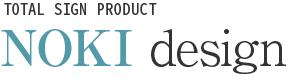 オーダーメイドの表札、スタンドサイン、ディスプレイや出産祝い用ギフトを製作 NOKI design(ノキデザイン)