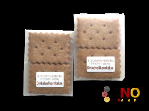 オーガニック栽培スペルト小麦全粒で作ったディンケルフォルコルンケクセ