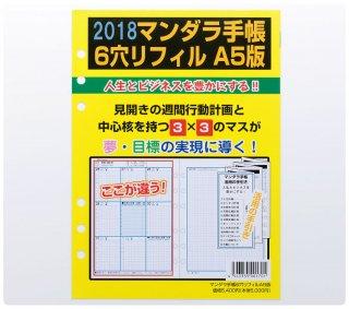 2018年マンダラ手帳(A5サイズ 6穴リフィル)