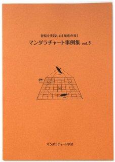 マンダラチャート事例集Vol.5