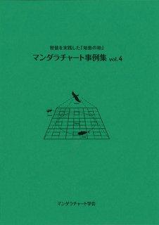 マンダラチャート事例集 Vol.4