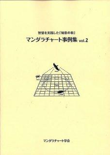 マンダラチャート事例集 Vol.2