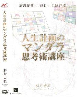 原理原則×道具=目標達成 人生計画のマンダラ思考術講座 DVD 松村寧雄