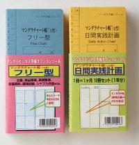 【フリー型+日間実践計画】のオプションセット マンダラ手帳オプションセット【フリー型+日間実践計画】