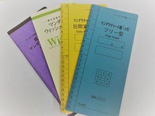 マンダラチャート帳セット(5種類)