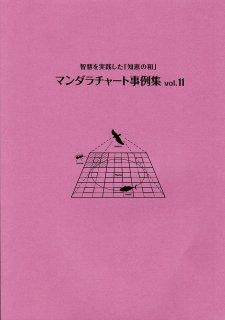 マンダラチャート事例集 Vol.11