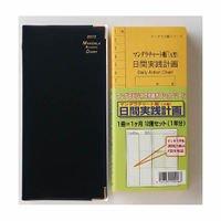 【2020年1月始まり】マンダラ手帳日間実践セット【手帳+日間実践計画】