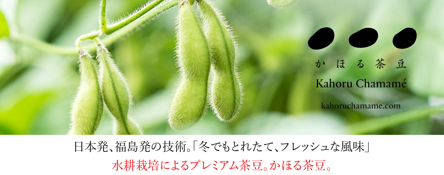 かほる茶豆 Online Shop