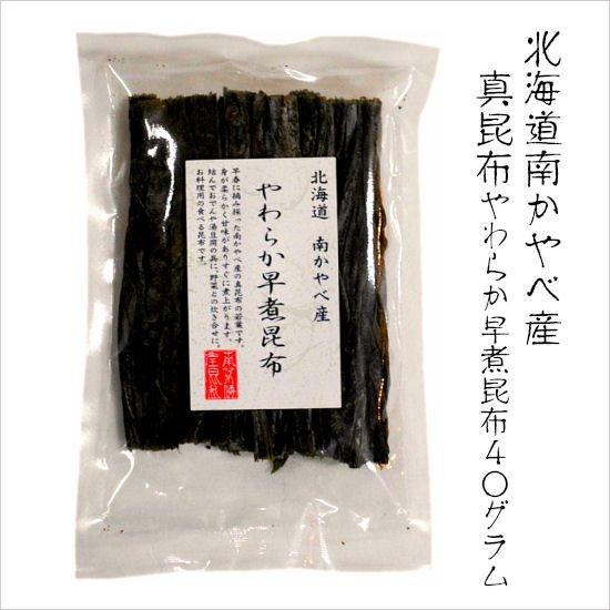 やわらか早煮昆布(真昆布) 40g
