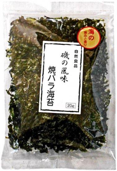焼バラ海苔 磯の風味 20g